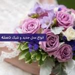 دسته گل عروس 2019، مدلهای جدید و ترند دسته گل عروسی