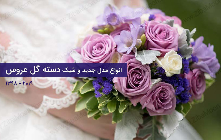 Photo of دسته گل عروس ۲۰۱۹، مدلهای جدید و ترند دسته گل عروسی