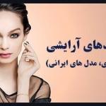 ترفندهای آرایشی و زیبایی زنانه و دخترانه