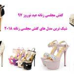 90 مدل کفش مجلسی زنانه 2020