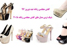 Photo of ۹۰ مدل کفش مجلسی زنانه ۲۰۲۰